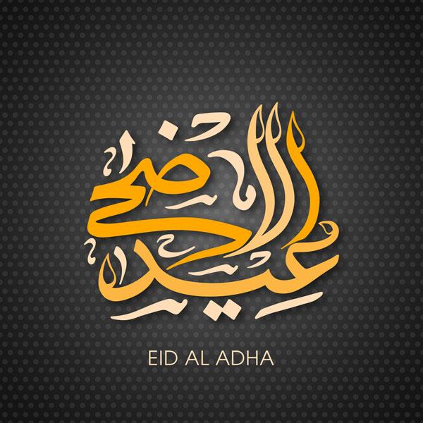 eid al adha 2018 - photo #33